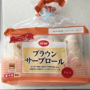 コープデリの冷蔵パン「ブラウンサーブロール」半焼きタイプで家で手軽に焼きたてのおいしさを味わえる