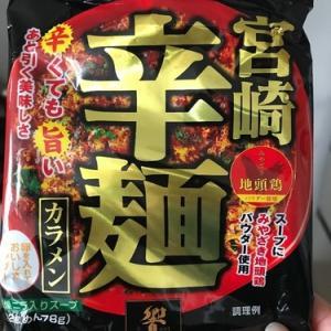 コープデリのインスタントラーメン「宮崎・辛麺」辛いけど旨い!あとひく美味しさ