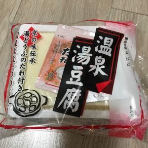 コープデリの「温泉湯豆腐」とろ〜りとろける豆腐であたたまる!この季節にぴったりの一品です