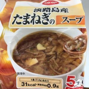 コープデリの「淡路島産たまねぎのスープ」たまねぎの美味しさが濃くておすすめのお手軽フリーズドライスープ