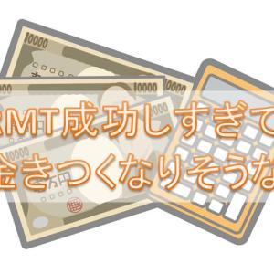 RMT成功しすぎて税金きつくなりそうな件