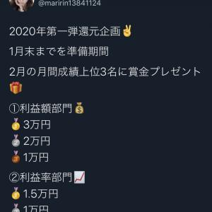 2020年還元企画第一弾開催!!
