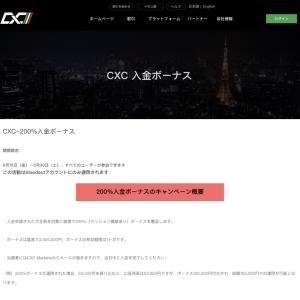 【2020年5月17日更新】CXC Market入金ボーナス200%!!