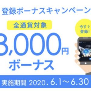 【2020年6月1日】FXGT〜業界初のハイブリッド取引所〜