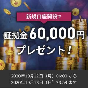 【2020年10月12日】IS6FXオープン記念キャンペーン!!