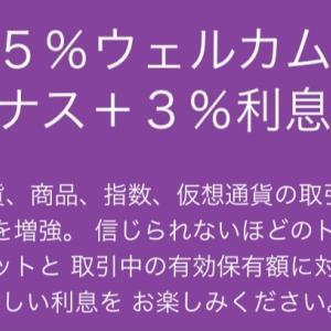 【2021年1月12日更新】iForex25周年記念!!