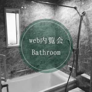 web内覧会⑤✿︎お風呂