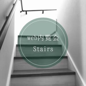 web内覧会⑦✿︎階段