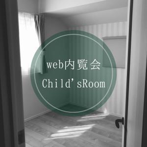 web内覧会⑧✿︎子ども部屋