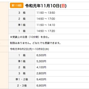 【秘書検定1級】試験の申し込みをしました!