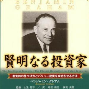 バリュー投資の父、ベンジャミン・グレアムが勧める防衛的投資家の株式選択方法