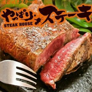 """""""いきなりステーキ""""の次は""""やっぱりステーキ""""。移り変わりが早い企業の株は買ってはいけないと思う理由。"""