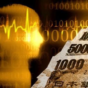 インフレを感じにくくさせる貨幣錯覚という心理現象とは?大事なお金を守るうえで知っておく必要があります!