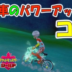 【ポケモン剣盾】 自転車のパワーアップはココ! #11【ポケモン剣盾 ポケモンソードシールド】