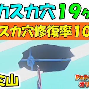 氷ガミ山 スカスカ穴19ヶ所  (スカスカ穴修復率100%)【ペーパーマリオ オリガミキング】 #126