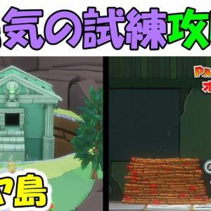 ダイヤ島 勇気の試練 攻略 【ペーパーマリオ オリガミキング】 #131
