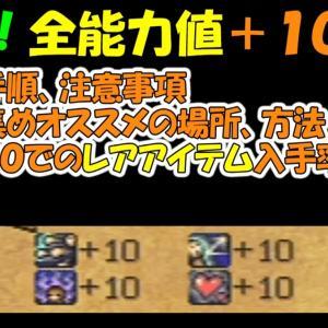 【聖剣伝説LOM】 能力値が全て10ずつ上がる装備の簡単な作り方 【聖剣伝説レジェンドオブマナ】