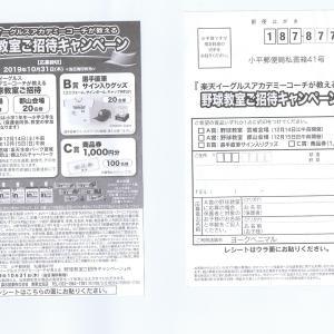 懸賞情報 ヨークベニマル×森永製菓 楽天野球教室ご招待 〆2019/10/31
