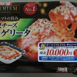 懸賞めし オーマイスパゲッティと吉野家の牛丼 懸賞情報も