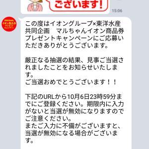 10月当選1件目 イオン×東洋水産 商品券2000円