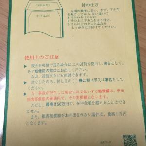 10月 当選2個目 清鶴麺 現金5000円