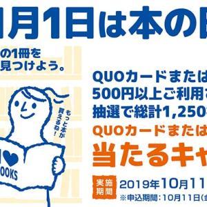 懸賞情報 『11月1日は本の日』キャンペーン