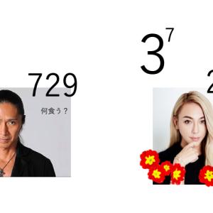 【数学】3の6乗と3の7乗をゴロ暗記