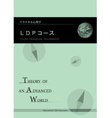 LDP~未来のメッセージを受け取ろう~