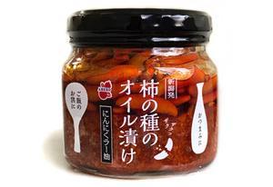 新触感!柿の種のオイル漬け?!