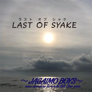 10月22日 白老 Last Of Syake