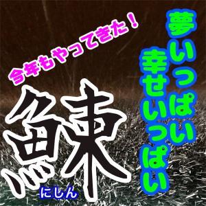 11月29日 小樽 ニシンパーティ♪