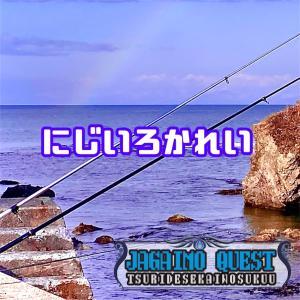 3月17日 小樽 クロガシラ討伐