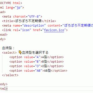 フォームを作る ▶ <select>タグと<option>タグ ◀ セレクトボックスを作る