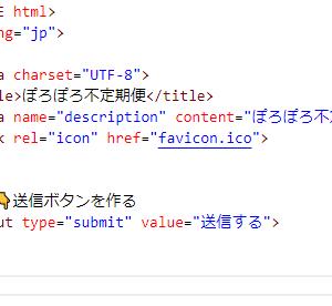 """フォームを作る ▶ input type=""""submit"""" ◀ 送信ボタンを作る"""
