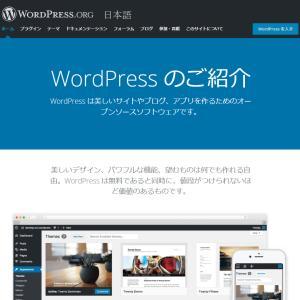 WordPressを使ってみよう