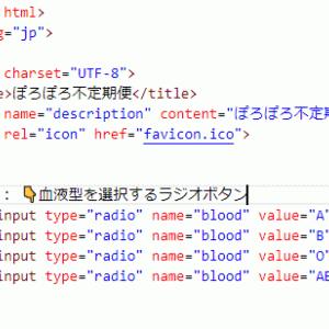 """フォームを作る ▶ input type=""""radio"""" ◀ ラジオボタンを作る"""