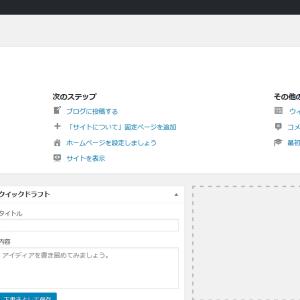 Webサイトのタイトルとキャッチフレーズを設定する。