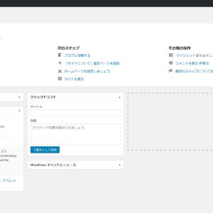 WordPressに新しいテーマを追加する。