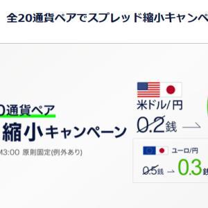 【DMM FX】がスプレッド縮小キャンペーン実施中!ドル円/0.1銭の低スプレッド