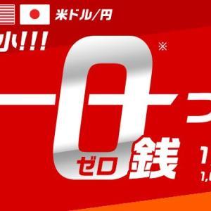 「ネオモバのFX」米ドル/円スプレッド縮小⇒1,000通貨まで0銭にスプレッド縮小!!