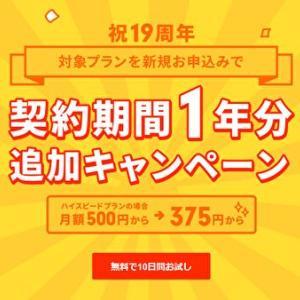 ロリポップ!19周年記念を記念キャンペーン!!