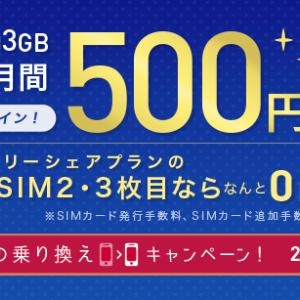 「IIJmio」 始めるなら今!冬の乗り換えキャンペーン!