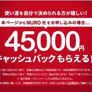 NURO光は下り最大2Gbps圧倒的な速さ!!「キャッシュバックキャンペーン」