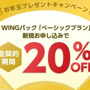 ConoHa WING新規申し込みキャンペーン「ベーシックプラン」【20%OFF】