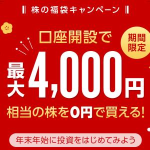 LINE証券「株の福袋キャンペーン」