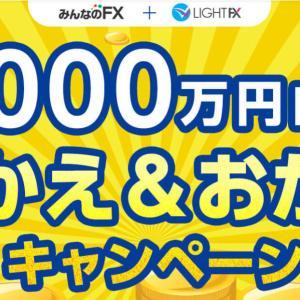 みんなのFX&LIGHT FX、1,000万円⼭分けキャンペーン︕
