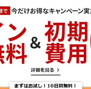 エックスサーバー ドメイン永久無料&初期費用0円キャンペーン