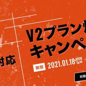 「コアサーバー」新プラン「V2プラン」新設記念【コアサーバーV2爆誕キャンペーン】を実施!