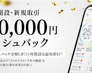 DMM FX 最大200,000円キャッシュバック