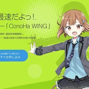 【ConoHa WING】WINGパックで独自ドメインが【最大2つ】無料で取得可能に!